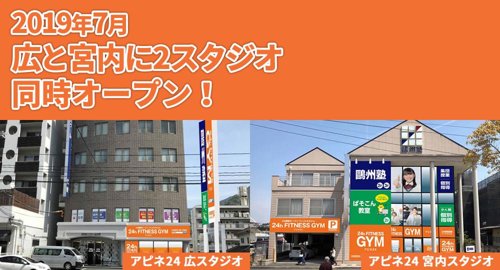 2019年7月広と宮内に2スタジオ同時オープン!