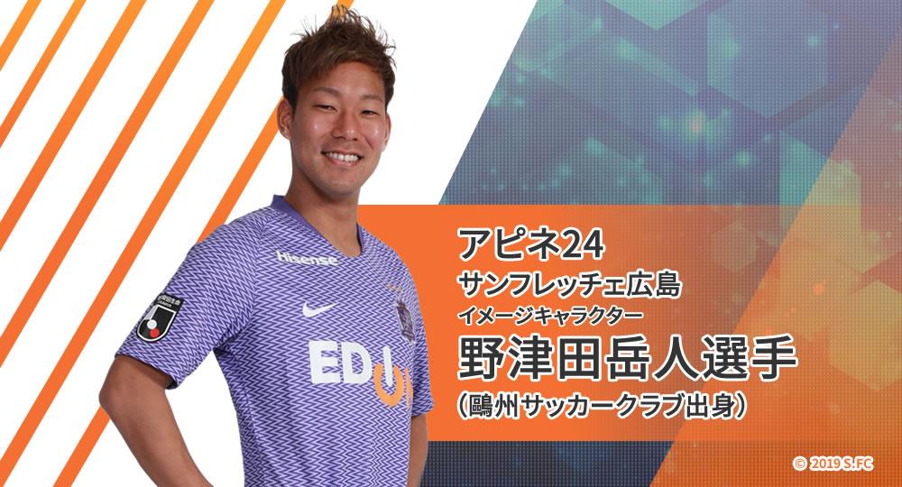 アピネ24サンフレッチェ広島イメージキャラクター 野津田岳人選手