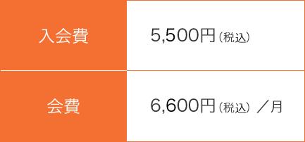 入会費5,000円(税別)会費月6,000円(税別)