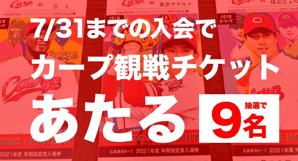 02夏のキャンペーン(カープチケット)